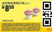M9 迷你新地草莓口味2个 2017年2月3月凭麦当劳优惠券8.5元