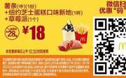 A2 微信优惠 薯条(中)1份+纽约芝士蛋糕口味新地1杯+草莓派1个 2017年3月凭麦当劳优惠券18元