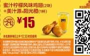 A1 支付宝优惠 蜜汁柠檬风味鸡翅2块+美汁源阳光橙1杯 2017年3月凭麦当劳优惠券15元