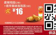A11 麦辣鸡翅2块+青苹果味泡泡茶 2017年3月凭麦当劳优惠券16元