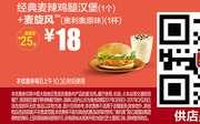 A12 经典麦辣鸡腿汉堡1个+麦旋风奥利奥原味1杯 2017年3月凭麦当劳优惠券18元