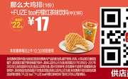 A14 那么大鸡排1份+FUZE tea柠檬红茶味饮料(中)1杯 2017年3月凭麦当劳优惠券17元