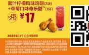 A3 蜜汁柠檬风味鸡翅2块+草莓口味奇乐酷1杯 2017年3月凭麦当劳优惠券17元