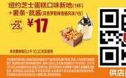 A4 纽约芝士蛋糕口味新地1杯+薯条·就酱(蒜香罗勒香肠风味) 2017年3月凭麦当劳优惠券17元