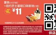A9 薯条(小)1份+纽约芝士蛋糕口味新地1杯 2017年3月凭麦当劳优惠券11元