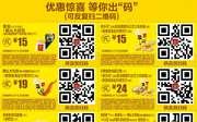 麦当劳优惠券2017年7月份手机版整张版本,点餐出示给店员扫码享优惠