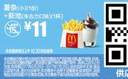 M10 小薯条1份+新地朱古力口味1杯 2017年7月凭麦当劳优惠券11元 省4元起