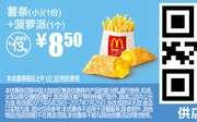 M11 小薯条1份+菠萝派1个 2017年7月凭麦当劳优惠券8.5元 省4.5元起