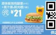 M14 原味板烧鸡腿堡1个+美汁源阳光橙1杯 2017年7月凭麦当劳优惠券21元 省6元起