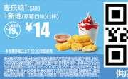 M16 麦乐鸡5块+新地草莓口味1杯 2017年7月凭麦当劳优惠券14元 省5元起