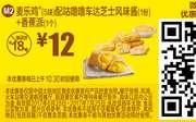 M2 微信优惠 麦乐鸡5块配咕噜噜车达芝士风味酱+香蕉派1个 2017年7月凭麦当劳优惠券12元 省6元起