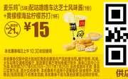 M4 麦乐鸡5块配咕噜噜车达芝士风味酱+黄檬檬海盐柠檬苏打 2017年7月凭麦当劳优惠券15元 省6元起