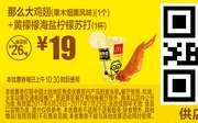 M5 那么大鸡翅果木烟熏风味+黄檬檬海盐柠檬苏打 2017年7月凭麦当劳优惠券19元 省7元起