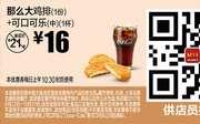 M14 那么大鸡排1份+可口中可乐(中)1杯 2017年9月10月凭麦当劳优惠券16元