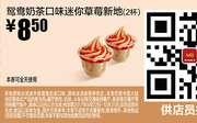 M8 鸳鸯奶茶口味迷你草莓新地2杯 2017年9月10月凭麦当劳优惠券8.5元