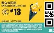 E7 那么大圆筒黄桃百香果酱口味1份 2018年7月8月凭麦当劳优惠券13元 省2元起