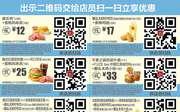 麦麦当劳优惠券2018年3月份手机版整张版本,点餐出示给店员扫码享优惠