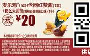 A11 麦乐鸡5块含网红赞酱1盒+那么大圆筒黄桃百香果酱口味1个 2018年4月凭麦当劳优惠券20元