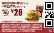 A16 星厨鲜脆纯牛堡1个+可口可乐(中)1杯 2018年4月凭麦当劳优惠券28元