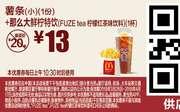 A9 薯条(小)1份+那么大鲜柠特饮FUZE tea柠檬红茶味饮料1杯 2018年4月凭麦当劳优惠券13元