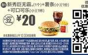 B1 微信优惠 新秀巨霸1个+薯条(小)1份+可口可乐(小)1杯 2018年4月5月凭麦当劳优惠券20元 省12元起