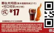 B17 那么大鸡翅果木烟熏风味1个+可口可乐(中)1杯 2018年4月5月凭麦当劳优惠券17元 省7元起