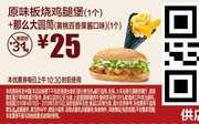 B18 原味板烧鸡腿堡1个+那么大圆筒黄桃百香果酱口味1个 2018年4月5月凭麦当劳优惠券25元 省6元起