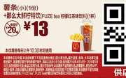 B9 薯条(小)1份+那么大鲜柠特饮FUZE tea柠檬红茶味饮料1杯 2018年4月5月凭麦当劳优惠券13元 省7元起