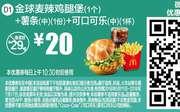 D1 微信优惠 金球麦辣鸡腿堡1个+薯条(中)1份+可口可乐(中)1杯 2018年6月7月凭麦当劳优惠券20元 省9元起