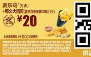 D11 麦乐鸡5块+那么大圆筒黄桃百香果酱口味1个 2018年6月7月凭麦当劳优惠券20元 省5元起