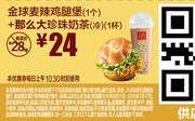 D12 金球麦辣鸡腿堡1个+那么大珍珠奶茶(冷)1杯 2018年6月7月凭麦当劳优惠券24元 省4元起