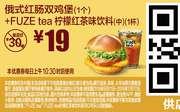 D13 俄式红肠双鸡堡1个+FUZE tea柠檬红茶味饮料(中)1杯 2018年6月7月凭麦当劳优惠券19元 省11元起