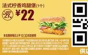 D15 法式柠香鸡腿堡1个 2018年6月7月凭麦当劳优惠券22元 省5元起