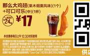 D17 那么大鸡翅果木烟熏风味1个+可口可乐(中)1杯 2018年6月7月凭麦当劳优惠券17元 省7元起