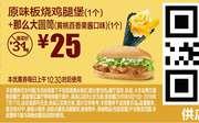 D18 原味板烧鸡腿堡1个+那么大圆筒黄桃百香果酱口味1个 2018年6月7月凭麦当劳优惠券25元 省6元起