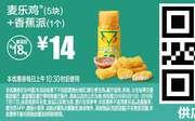 D4 麦乐鸡5块+香蕉派1个 2018年6月7月凭麦当劳优惠券14元 省4元起