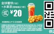 D5 金球薯饼1份+水果茶(甜柚柚)1杯 2018年6月7月凭麦当劳优惠券20元 省10元起