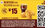 G1 微信优惠 麦辣鸡翅3块+可口可乐(中)1杯 2018年10月凭麦当劳优惠券15元