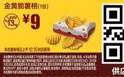 G3 金黄脆薯格1份 2018年10月凭麦当劳优惠券9元