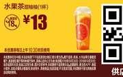 G4 水果茶甜柚柚1杯 2018年10月凭麦当劳优惠券13元