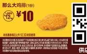 G5 那么大鸡排1份 2018年10月凭麦当劳优惠券10元