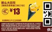 G7 那么大圆筒黄桃百香果酱口味1份 2018年10月凭麦当劳优惠券13元