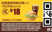 G9 经典麦辣鸡腿汉堡1个+可口可乐(中)1杯 2018年10月凭麦当劳优惠券18元