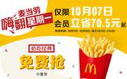 麦当劳2019十一假期会员日,免费中薯、买一送一、新品半价等多款优惠