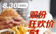 麦当劳88会员节8.30星期五安格斯厚牛芝士堡套餐第二份半价优惠券