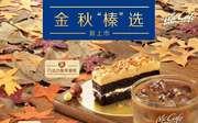 麦当劳麦咖啡2019秋季榛子味咖啡、蛋糕,还有下午茶随心搭