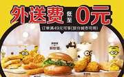 麦当劳麦乐送订单满49元享0元外送费,还有超值套餐立省15元起
