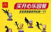 麦当劳儿童餐免费得漫威英雄系列玩具