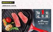 西堤牛排任意消费即享意大利牛肉意面半价优惠
