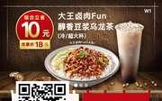 永和大王优惠券2019年1月2月超值台味卡券领取,豆花第2份半价、还有多种套餐优惠